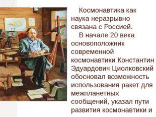 Космонавтика как наука неразрывно связана с Россией. В начале 20 века основ