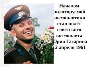 Началом пилотируемой космонавтики стал полёт советского космонавта Юрия Гагар