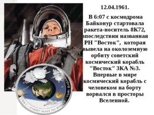 12.04.1961. В 6:07 с космодрома Байконур стартовала ракета-носитель 8К72, впо