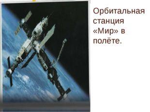 Орбитальная станция «Мир» в полёте.