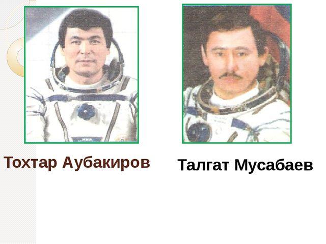 Тохтар Аубакиров Талгат Мусабаев