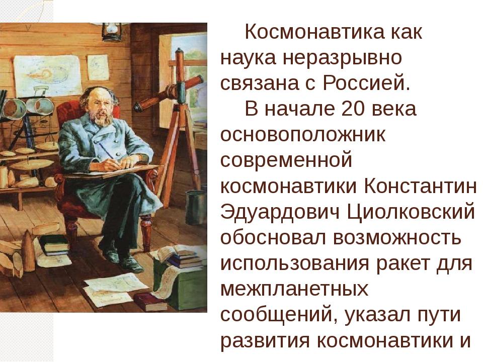 Космонавтика как наука неразрывно связана с Россией. В начале 20 века основ...