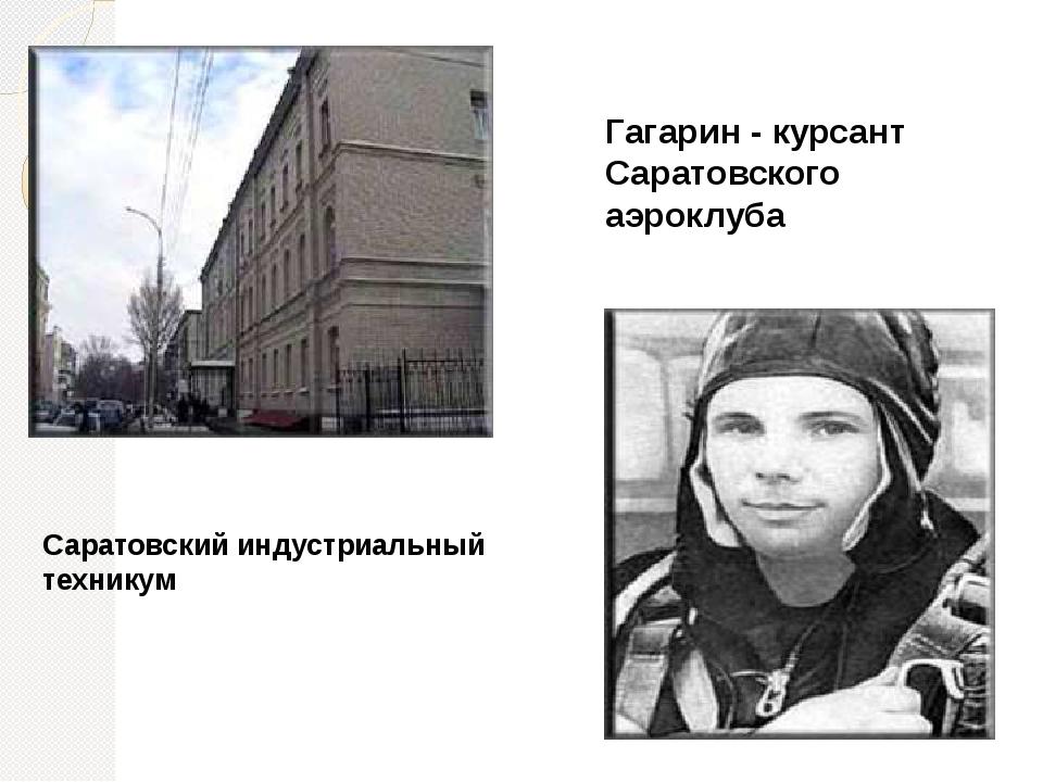 Саратовский индустриальный техникум Гагарин - курсант Саратовского аэроклуба