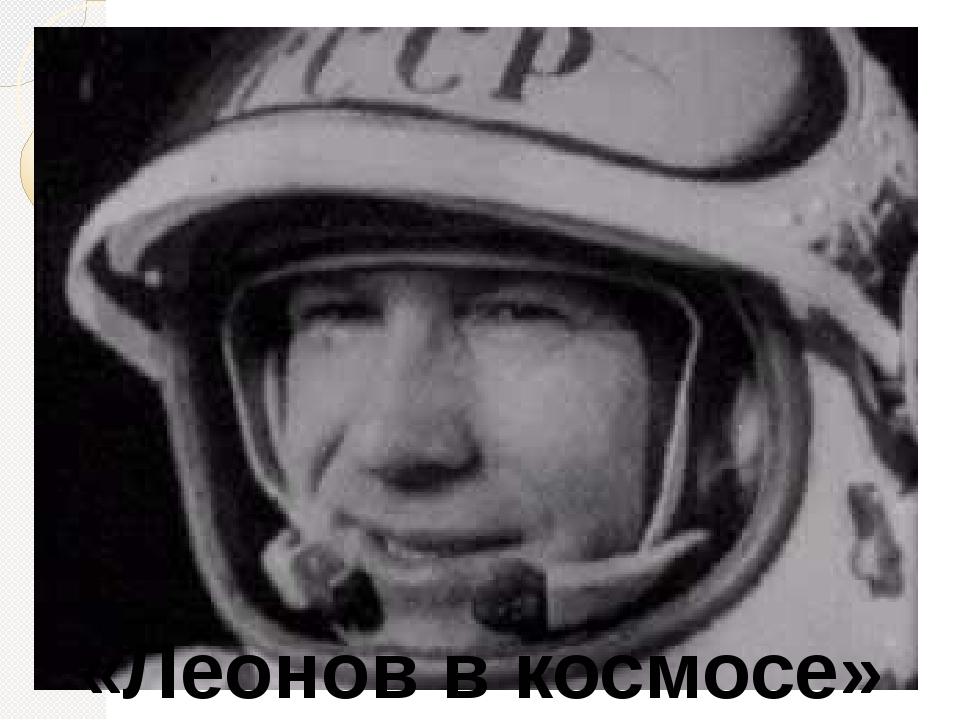 «Леонов в космосе»