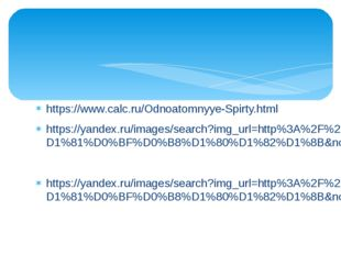 https://www.calc.ru/Odnoatomnyye-Spirty.html https://yandex.ru/images/search?