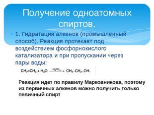 1. Гидратация алкенов (промышленный способ). Реакция протекает под воздейств