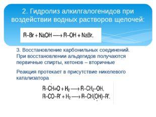 3. Восстановление карбонильных соединений. При восстановлении альдегидов полу
