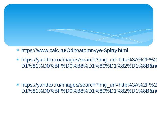 https://www.calc.ru/Odnoatomnyye-Spirty.html https://yandex.ru/images/search?...