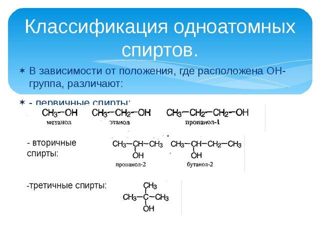 В зависимости от положения, где расположена ОН-группа, различают: - первичные...