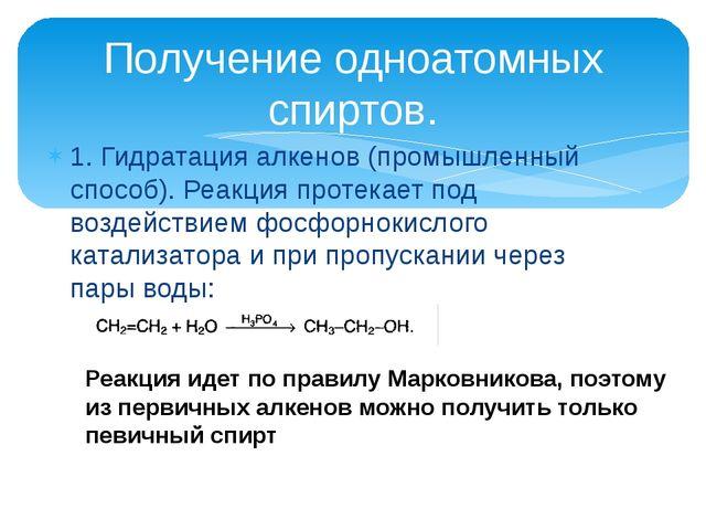1. Гидратация алкенов (промышленный способ). Реакция протекает под воздейств...