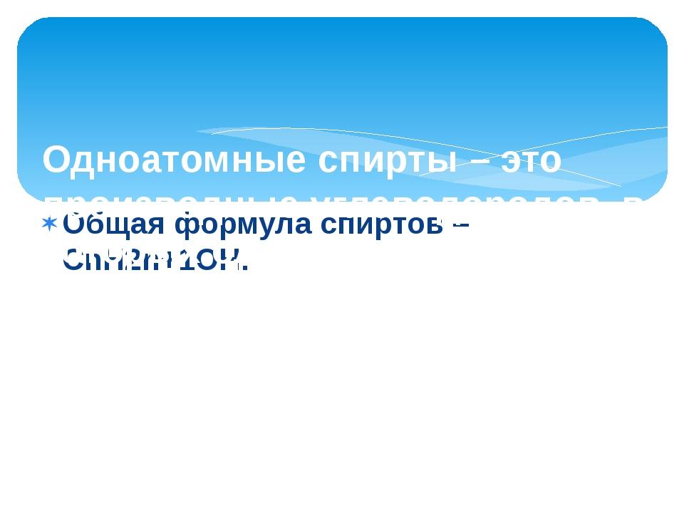 Общая формула спиртов – CnH2n+1OH. Одноатомные спирты – это производные углев...