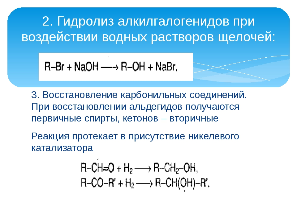 3. Восстановление карбонильных соединений. При восстановлении альдегидов полу...