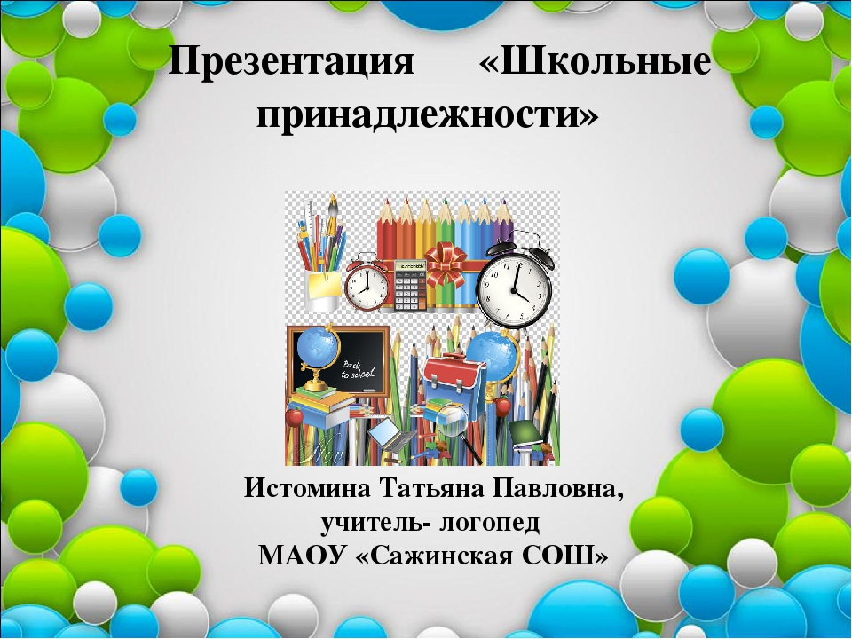 Презентация «Школьные принадлежности» Истомина Татьяна Павловна, учитель- ло...