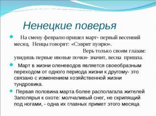 Ненецкие поверья На смену февралю пришел март- первый весенний месяц. Ненцы