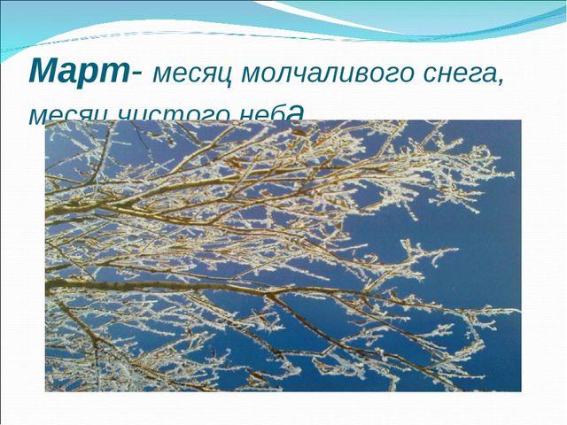 Март- месяц молчаливого снега, месяц чистого неба