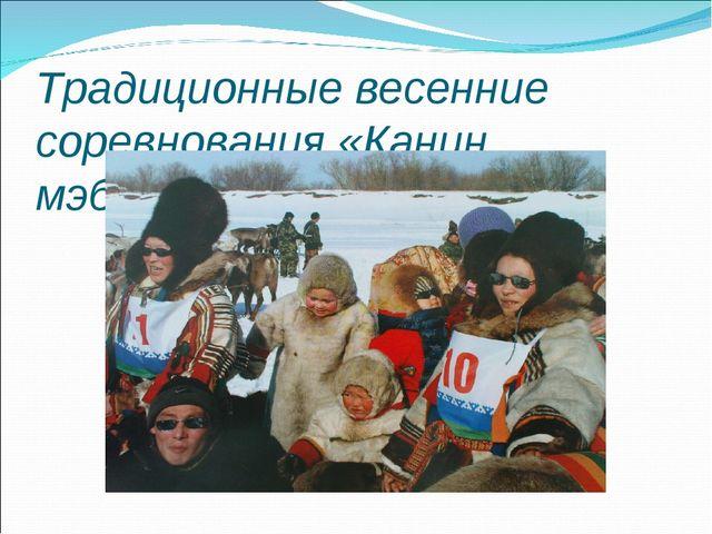 Традиционные весенние соревнования «Канин мэбета», март 2006г., с. Ома