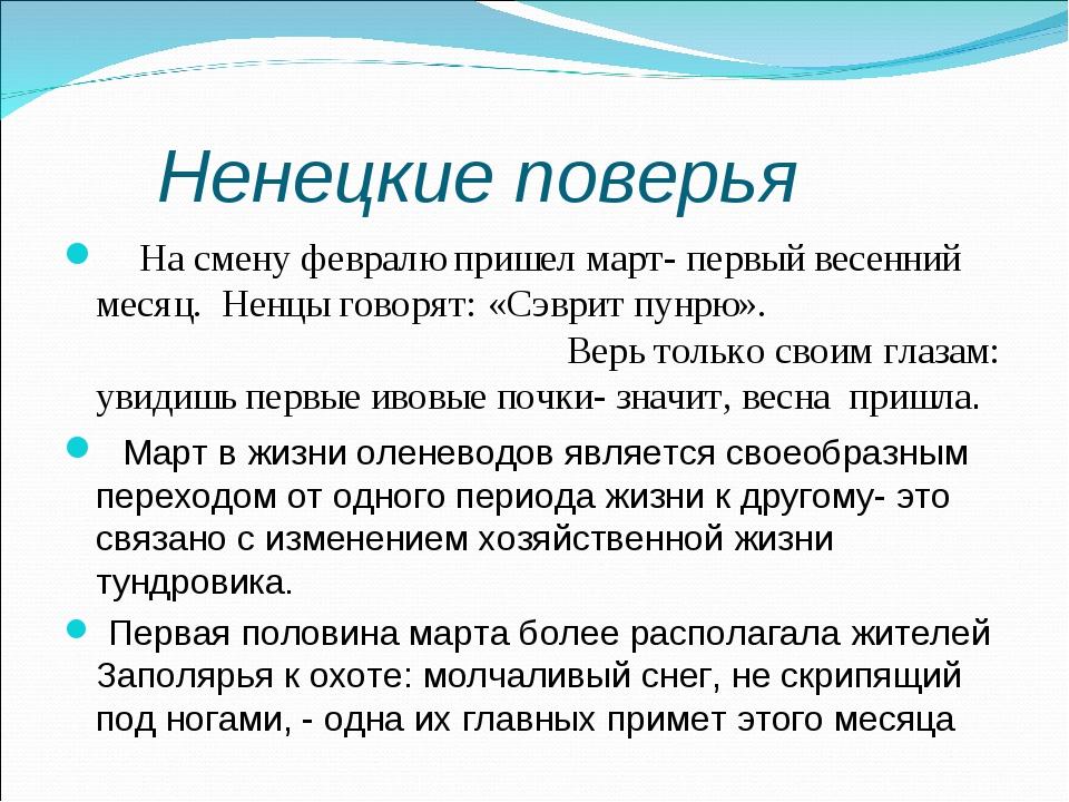 Ненецкие поверья На смену февралю пришел март- первый весенний месяц. Ненцы...