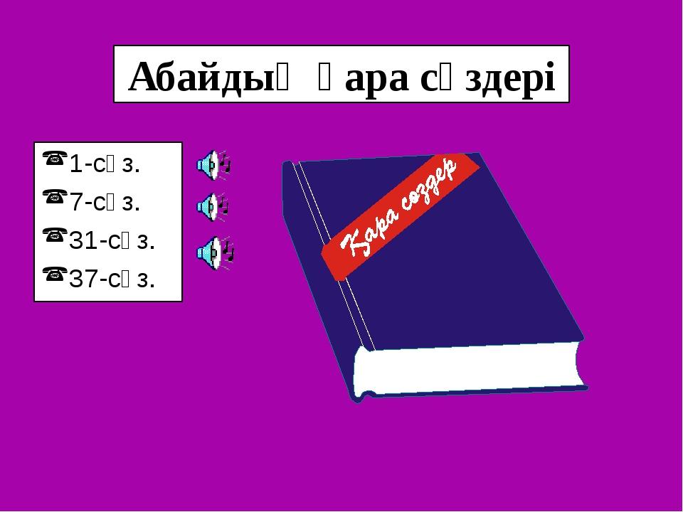 Абайдың қара сөздері 1-сөз. 7-сөз. 31-сөз. 37-сөз.