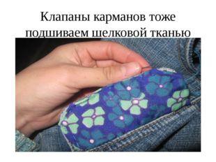 Клапаны карманов тоже подшиваем шелковой тканью