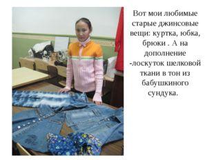 Вот мои любимые старые джинсовые вещи: куртка, юбка, брюки . А на дополнение