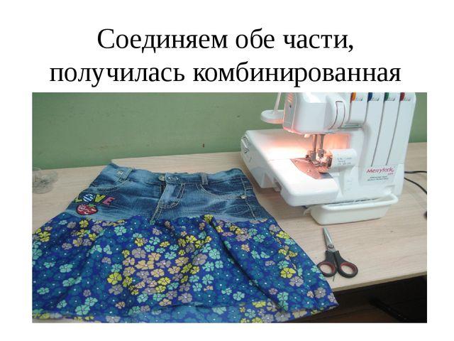 Соединяем обе части, получилась комбинированная юбка: джинсы + шелк