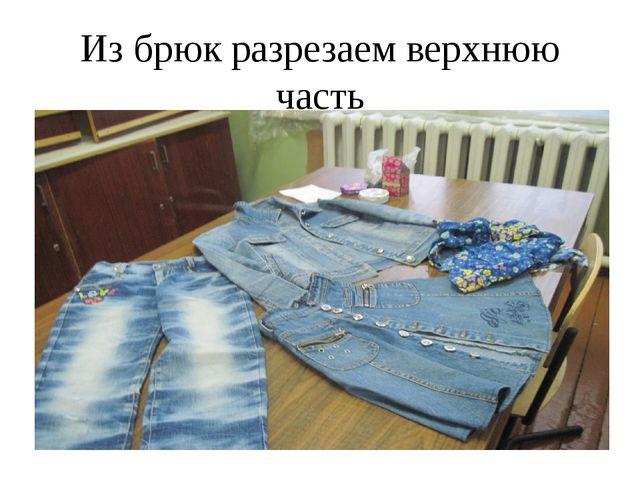 Из брюк разрезаем верхнюю часть