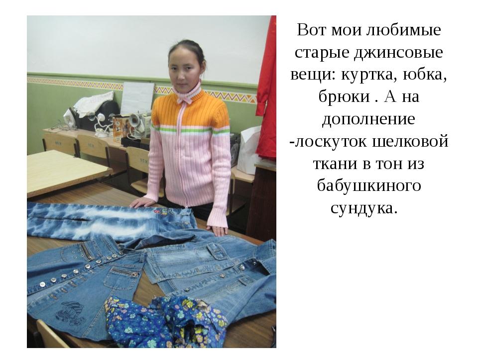 Вот мои любимые старые джинсовые вещи: куртка, юбка, брюки . А на дополнение...