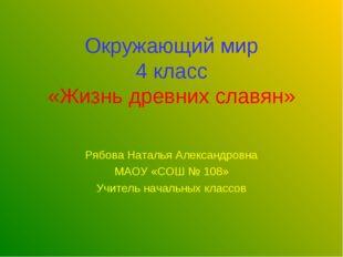 Окружающий мир 4 класс «Жизнь древних славян» Рябова Наталья Александровна МА
