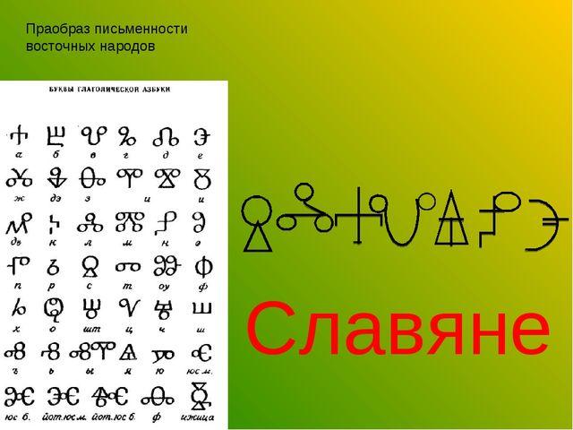 Праобраз письменности восточных народов Славяне