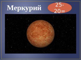 Меркурий 25-20=
