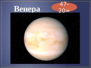 Венера 47-20=