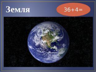Земля 36+4=