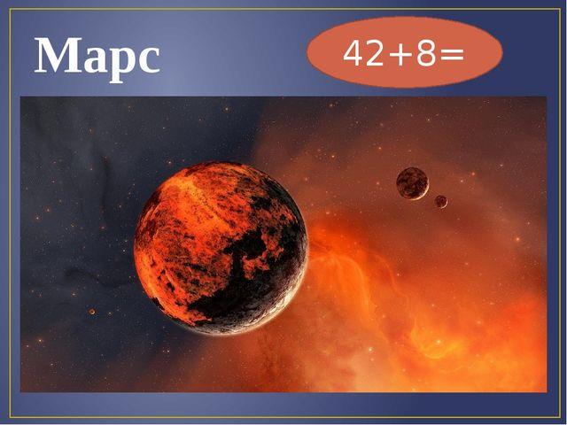 Марс 42+8=