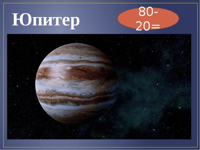 Юпитер 80-20=