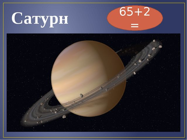 Сатурн 65+2=