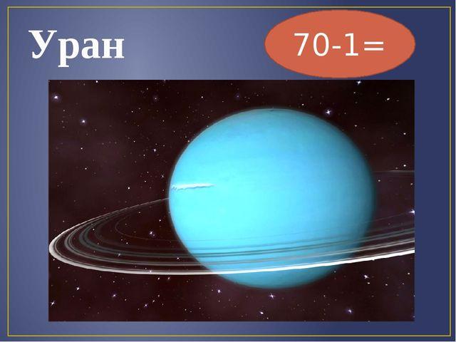 Уран 70-1=