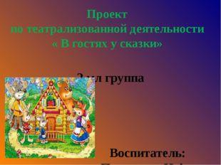 Проект по театрализованной деятельности « В гостях у сказки» 2 мл группа Восп