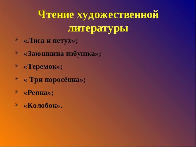 Чтение художественной литературы «Лиса и петух»; «Заюшкина избушка»; «Теремок...
