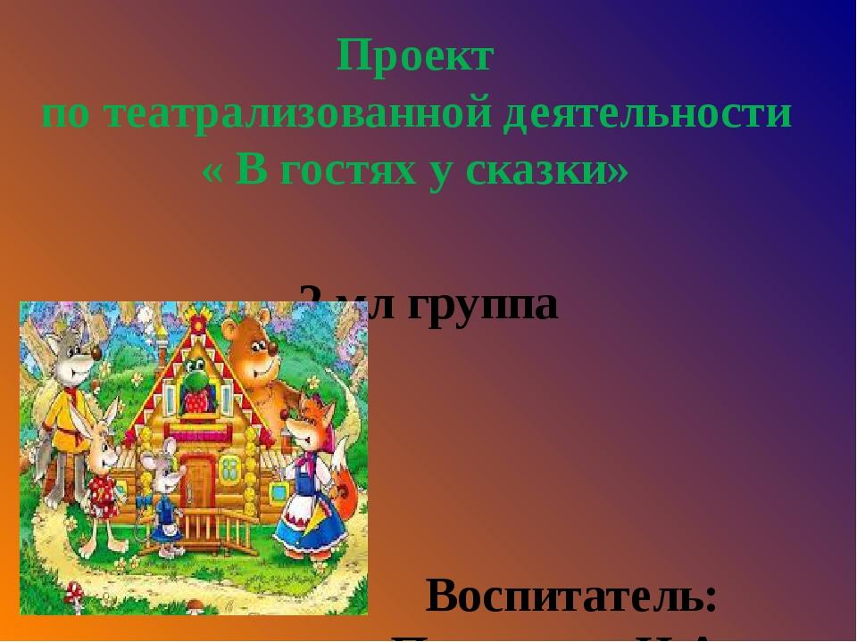 Проект по театрализованной деятельности « В гостях у сказки» 2 мл группа Восп...
