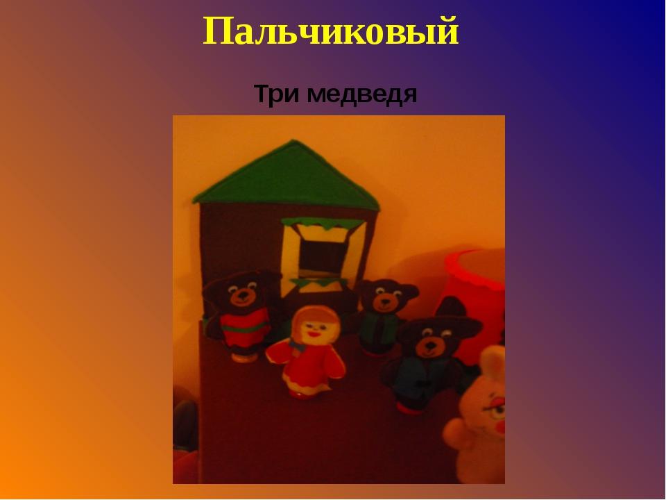 Пальчиковый Три медведя