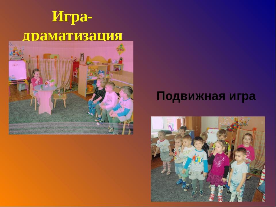 Игра-драматизация Подвижная игра