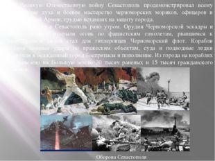 В Великую Отечественную войну Севастополь продемонстрировал всему миру велич
