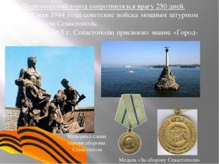 Черноморский город сопротивлялся врагу 250 дней. 9 мая 1944 года советск