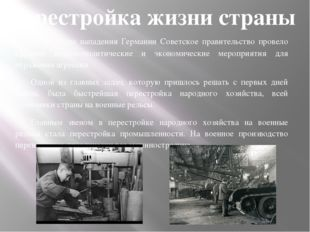 Сразу после нападения Германии Советское правительство провело крупные военн