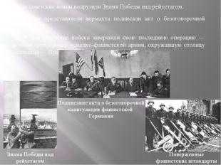 1 мая советские воины водрузили Знамя Победы над рейхстагом. 8 мая предста