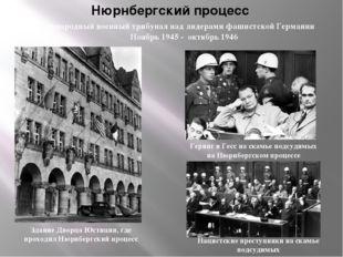 Нюрнбергский процесс Международный военный трибунал над лидерами фашистской Г
