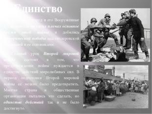 Советский народ и его Вооруженные Силы вынесли на своих плечах основное брем
