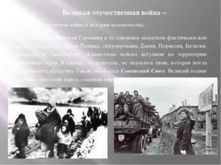 Великая отечественная война – самая кровопролитная война в истории человечес