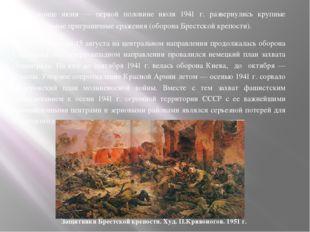 В конце июня — первой половине июля 1941 г. развернулись крупные оборонитель
