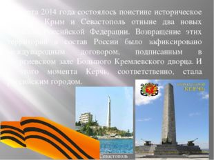 18 марта 2014 года состоялось поистине историческое событие: Крым и Севастопо